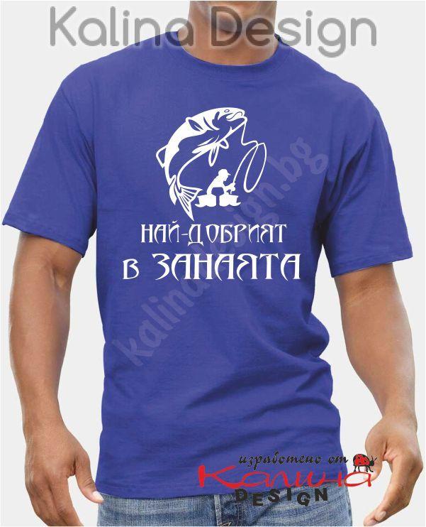 d9af1254af0 Тениска за рибари - Най-добрият в занаята!
