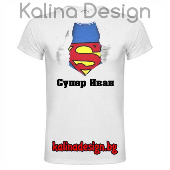 dab0cba98ab Забавна тениска Супер Иван