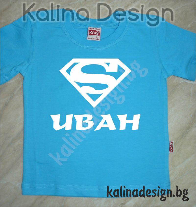 ffd0feb9d8c Детска тениска Супер ИВАН!
